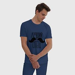 Пижама хлопковая мужская Лучший усатый отец цвета тёмно-синий — фото 2