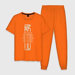Пижама хлопковая мужская По Фрейду цвета оранжевый — фото 1