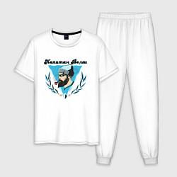 Пижама хлопковая мужская Капитан Волги цвета белый — фото 1