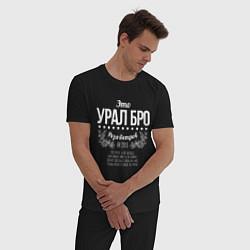 Пижама хлопковая мужская Это Урал бро цвета черный — фото 2