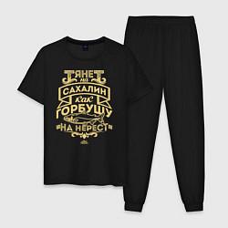 Пижама хлопковая мужская Тянет на Сахалин цвета черный — фото 1
