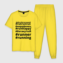 Пижама хлопковая мужская Хештеги бегуна на белом цвета желтый — фото 1