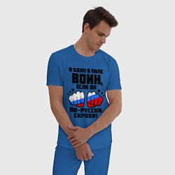 Пижама хлопковая мужская И один в поле воин цвета синий — фото 2