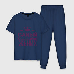 Пижама хлопковая мужская Самый счастливый жених цвета тёмно-синий — фото 1