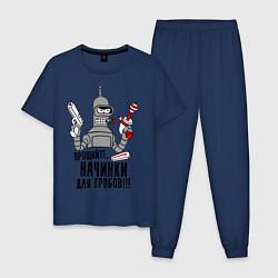 Пижама хлопковая мужская Начинки для гробов цвета тёмно-синий — фото 1