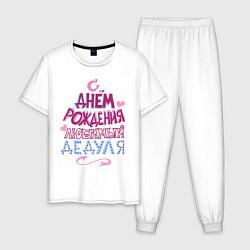 Пижама хлопковая мужская С днем рождения дедуля цвета белый — фото 1