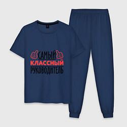 Пижама хлопковая мужская Самый классный руководитель цвета тёмно-синий — фото 1