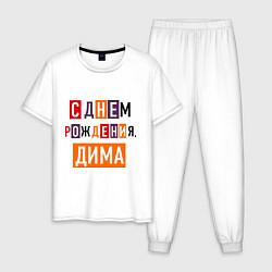 Пижама хлопковая мужская С днем рождения, Дима цвета белый — фото 1