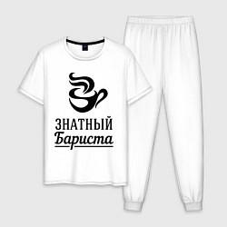 Пижама хлопковая мужская Знатный бариста цвета белый — фото 1