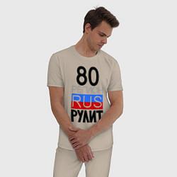 Пижама хлопковая мужская 80 регион рулит цвета миндальный — фото 2