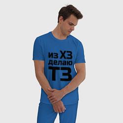 Пижама хлопковая мужская Из ХЗ делаю ТЗ (ПМ) цвета синий — фото 2