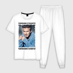 Пижама хлопковая мужская Дэвид Бекхэм: Чемпионами становятся цвета белый — фото 1
