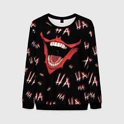 Свитшот мужской Laughter: Ha-ha-ha цвета 3D-черный — фото 1