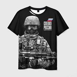 Футболка мужская Служу России цвета 3D — фото 1