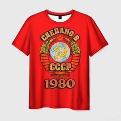 Футболка мужская Сделано в 1980 СССР цвета 3D-принт — фото 1