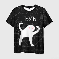 Мужская 3D-футболка с принтом ЪУЪ СЪУКА МАТЕМАТИКА, цвет: 3D, артикул: 10180609503301 — фото 1