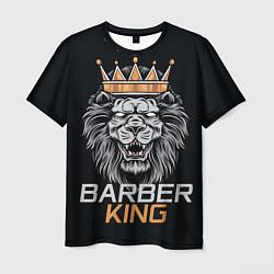 Футболка мужская Barber King Барбер Король цвета 3D — фото 1