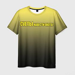 Мужская 3D-футболка с принтом Суеты навести охота суетолог, цвет: 3D, артикул: 10285269703301 — фото 1