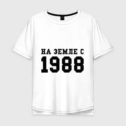 Футболка оверсайз мужская На Земле с 1988 цвета белый — фото 1