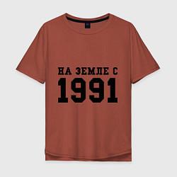 Футболка оверсайз мужская На Земле с 1991 цвета кирпичный — фото 1
