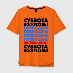 Футболка оверсайз мужская Трудовая неделя цвета оранжевый — фото 1