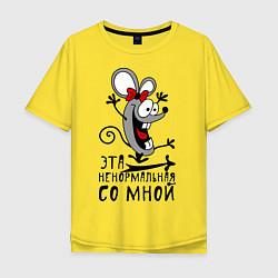 Футболка оверсайз мужская Эта ненормальная со мной цвета желтый — фото 1