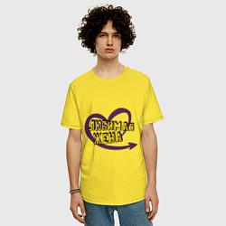 Футболка оверсайз мужская Любимая жена цвета желтый — фото 2