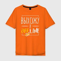 Футболка оверсайз мужская Выхожу в offline цвета оранжевый — фото 1