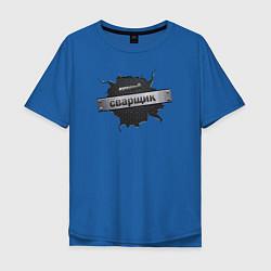 Мужская футболка оверсайз Лучший сварщик