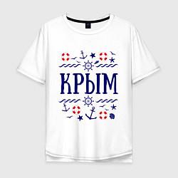 Футболка оверсайз мужская Крым цвета белый — фото 1