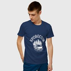 Футболка хлопковая мужская Кровосток: вылающее авто цвета тёмно-синий — фото 2