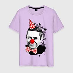Футболка хлопковая мужская Евгений Петросян клоун цвета лаванда — фото 1