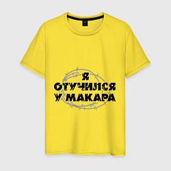 Футболка хлопковая мужская Отучился у Макара цвета желтый — фото 1