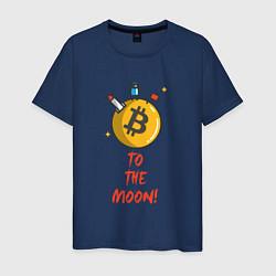 Футболка хлопковая мужская To the moon! цвета тёмно-синий — фото 1
