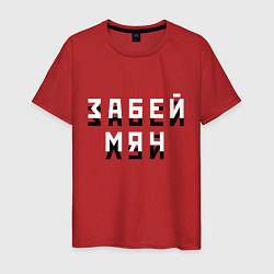 Футболка хлопковая мужская Забей мяч! цвета красный — фото 1
