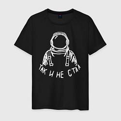 Футболка хлопковая мужская Так и не стал космонавтом цвета черный — фото 1