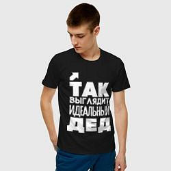 Футболка хлопковая мужская Так выглядит идеальный дед цвета черный — фото 2