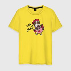 Мужская хлопковая футболка с принтом ТАА-ДАМ!!!, цвет: желтый, артикул: 10275102900001 — фото 1