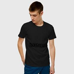 Футболка хлопковая мужская Тыжбухгалтер цвета черный — фото 2