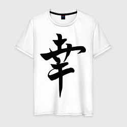 Футболка хлопковая мужская Японский иероглиф Счастье цвета белый — фото 1
