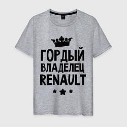 Футболка хлопковая мужская Гордый владелец Renault цвета меланж — фото 1