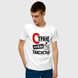 Футболка хлопковая мужская Стране нужны таксисты цвета белый — фото 2