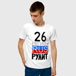 Футболка хлопковая мужская 26 регион рулит цвета белый — фото 2