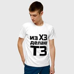 Футболка хлопковая мужская Из ХЗ делаю ТЗ (ПМ) цвета белый — фото 2
