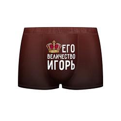Мужские 3D-трусы боксеры с принтом Его величество Игорь, цвет: 3D, артикул: 10085884403997 — фото 1