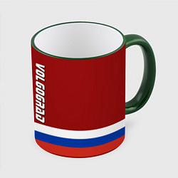 Кружка 3D Volgograd, Russia цвета 3D-зеленый кант — фото 1
