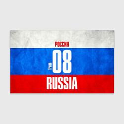 Бумага для упаковки Russia: from 08 цвета 3D-принт — фото 1