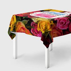 Скатерть для стола Маме цвета 3D — фото 2