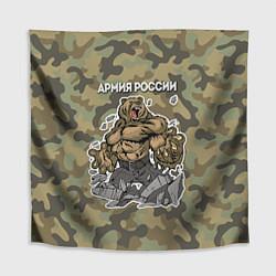 Скатерть для стола Армия России: ярость медведя цвета 3D — фото 1