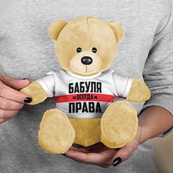 Игрушка-медвежонок Бабуля всегда права цвета 3D-желтый — фото 2